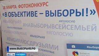 Готовится фотоконкурс «В объективе – выборы»