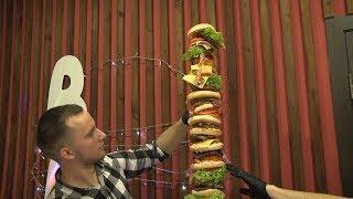 Самый высокий бургер в мире соорудили в Михайловске.