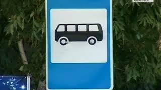 Переименование остановок общественного транспорта