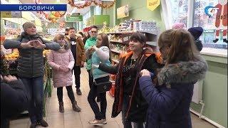 В Боровичах с помощью песен и танцев ищут новогоднее настроение