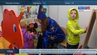 Пермь принимала «Большую книжную ярмарку»