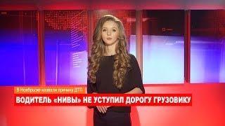 Ноябрьск. Происшествия от 14.11.2018 с Яной Джус
