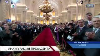 Инаугурация президента