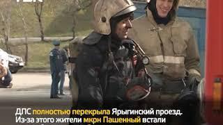 Красноярск пожар Дворец спорта им. Ярыгина 8 мая 2018 г.