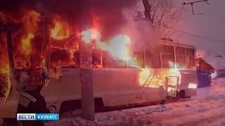 После пожара в кемеровском трамвае в Кузбассе проверят состояние всего муниципального транспорта