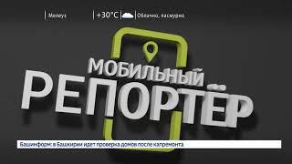 Мобильный репортер – 25.07.18