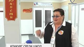В Белгороде стартовал конкурс «Школа, содействующая укреплению здоровья»