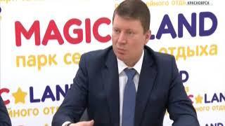 Мэр города и руководство парка семейного отдыха подписали соглашение о сотрудничестве