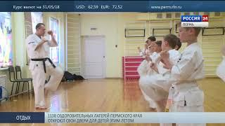 Пермь. Вести-Спорт 30/05/2018