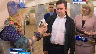 Глава региона посетил с рабочим визитом Фурманов