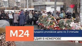 """""""Москва и мир"""": трагедия в Кемерове - Москва 24"""
