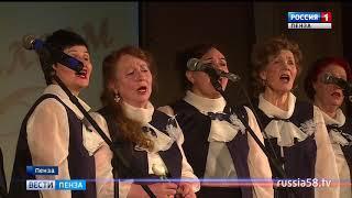 Пензенский ансамбль «Радость встречи» отметил юбилей