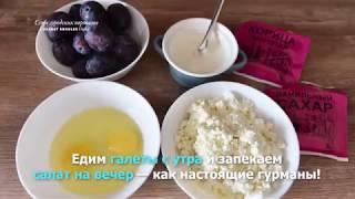 Еда за три рубля: едим галеты с утра и запекаем салат на вечер