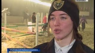 В Ульяновске прошли соревнования по конкуру