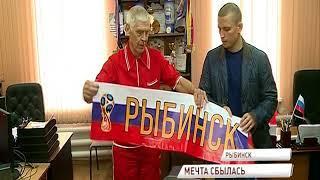 79-летний пенсионер из Рыбинска поедет болеть за сборную России на чемпионат Мира