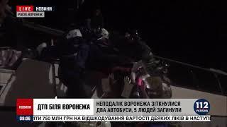 ДТП возле Воронежа: 5 погибших