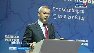 Андрей Травников выступил на первом этапе праймериз «Единой России»