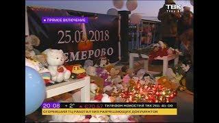 Красноярцы почтили память погибших при пожаре в Кемерове