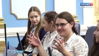 Пермские школьники посетили коридоры власти