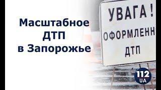 Масштабное ДТП в Запорожье:  столкнулись 10 авто и автобус