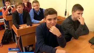 Старшеклассников Советска учат ориентироваться в мире финансов