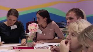 В Томске выберут лучшего учителя здоровья