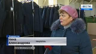 Куртки по одной цене можно приобрести на ярмарке-продаже во Владивостоке