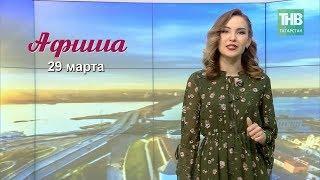 29 марта - афиша событий в Казани. Здравствуйте - ТНВ