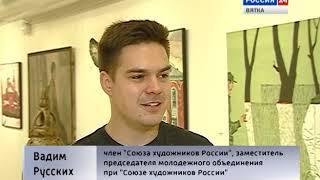 Выставка молодых художников России в «Галерее Прогресса»(ГТРК Вятка)