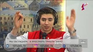 """Программа """"Первая студия"""". Эфир от 26.02.18: Морозы"""