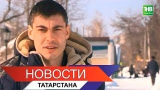 Новости Татарстана 20/03/18 ТНВ