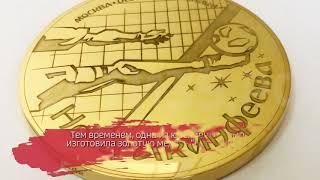 Памятник «Ноге святого Акинфея» и медаль в честь легендарного «сейва»