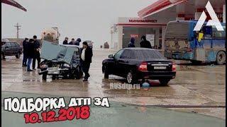 ДТП. Подборка аварий за 10.12.2018 [crash December 2018]