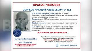 В Череповце пропал 81-летний пенсионер