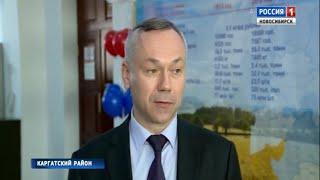 Глава региона Андрей Травников посетил Каргатский район