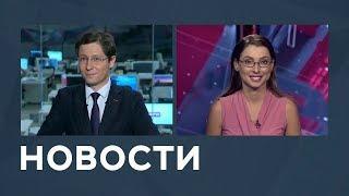 Новости от 03.08.2018 с Романом Перлом и Лизой Каймин