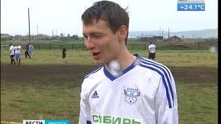 Футбольный турнир на призы просветительского центра Святителя Иннокентия прошёл в Качугском районе