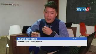 Якутские школьники поборются за путевку в один из лучших вузов страны