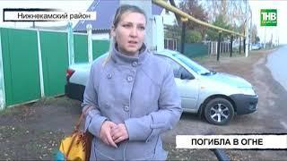 Пожилая женщина погибла на пожаре в Нижнекамском районе | ТНВ