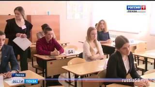 В Пензе стартовал досрочный ЕГЭ по математике