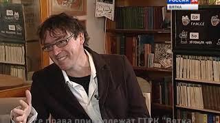 Вести. Интервью с Дмитрием Воденниковым (02.10.2018) (ГТРК Вятка)