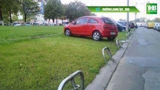 Эпопея со штрафами за парковку на зелёной зоне набирает новые обороты | ТНВ