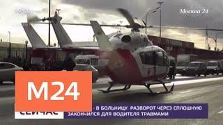 Серьезное ДТП произошло на улице Верхние Поля - Москва 24