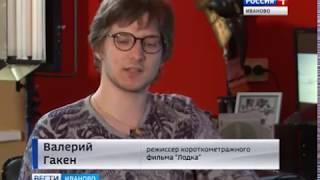 Ивановец представил на «Зеркале» свою короткометражку