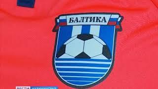 «Балтика» проиграла «Тюмени» с разгромным счётом