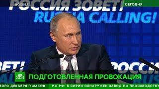 Новости Сегодня на НТВ Утренний Выпуск 29.11.2018