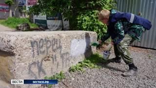 Вологодские волонтеры уничтожают надписи с рекламой наркотиков