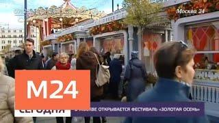 """В Москве стартует фестиваль """"Золотая осень"""" - Москва 24"""