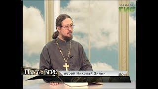 """""""Просто о вере"""" от 04.12.2018"""