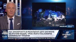 ДТП на Закарпатті: 18-річний водій загинув на місці, його пасажири отримали поранення